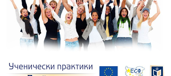 "Participation in the initiative of the OP ""Human Resources Development"""